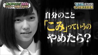 島崎遥香「自分のことこみっていうのやめたら?」AKBINGO!