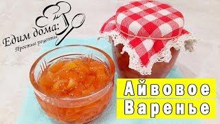 Вкусное айвовое варенье лучший видео рецепт. айва и ее полезные свойства. Едим дома: простые рецепты