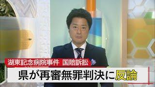 9月16日 びわ湖放送ニュース