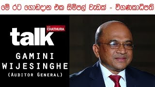 Gamini Wijesinghe | ගාමිණී විජේසිංහ  | Talk With Chatura (Full Episode)