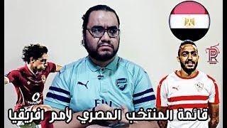 قائمة المنتخب المصري لكأس الأمم الإفريقية - عاركني