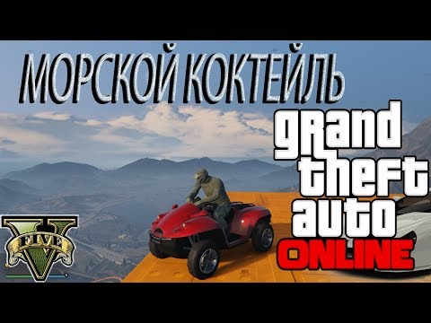 GTA 5 Online ЗЛЫЙ БАЙК  МОРСКОЙ КОКТЕЙЛЬ