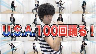【U.S.A.】ダンス素人でも100回踊れば完璧に踊れる!?
