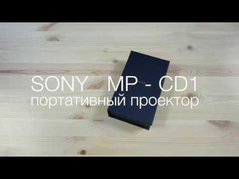 Компактный мобильный проектор Sony MP-CD1  видео 1
