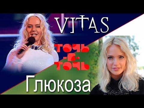 """VITAS. Глюкоза - Танцуй, Россия (Программа """"Точь-в-точь"""")"""