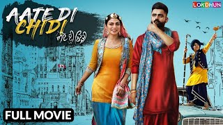 AATE DI CHIDI - Full Movie || Amrit Mann | Neeru Bajwa | New Punjabi Movie