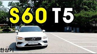 [한상기] 볼보 신형 S60 T5 인스크립션 시승기(2020 Volvo S60 T5 inscription Test Drive)