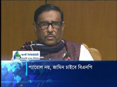 বিএনপি কোন পথে খালেদা জিয়ার মুক্তি চায়? প্রশ্ন ওবায়দুল কাদেরের | ETV News