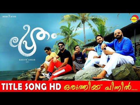 Oruthikku Pinnil Pretham Title Song Vineeth Srinivasan