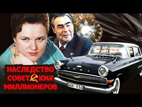 , title : 'Наследство советских миллионеров | Центральное телевидение'