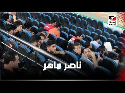 رغم الإصابة ناصر ماهر يدعم مصر أمام غانا