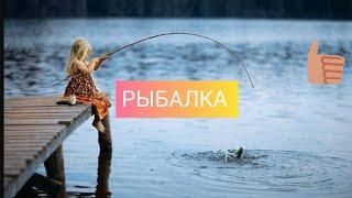 Рыбалка в рыболово парк