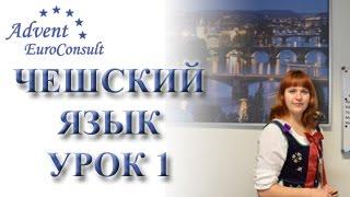Чешский язык онлайн. Видеоуроки чешского языка. Урок 1