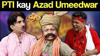 PTI kay Azad Umeedwar   Syasi Theater   8 August 2018   Express News
