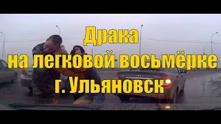30.06.2016 г. Драка на легковой восьмёрке г., Ульяновск