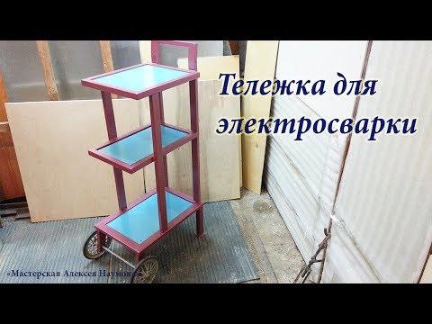 011Sh Тележка для электросварки