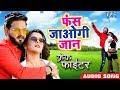फंस जाओगी जान   Pawan Singh - Crack Fighter   Fas Jaogi Jaan   Nidhi Jha   Bhojpuri Movie Song