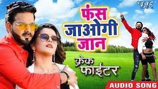 फंस जाओगी जान | Pawan Singh - Crack Fighter | Fas Jaogi Jaan | Nidhi Jha | Bhojpuri Movie Song