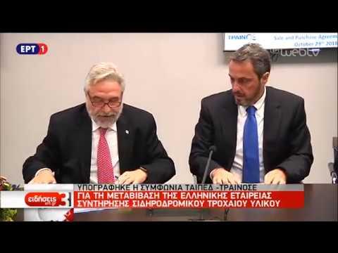 Υπογράφηκε η συμφωνία ΤΑΙΠΕΔ-ΤΡΑΙΝΟΣΕ | 29/10/18 | ΕΡΤ