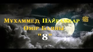 """Мұхаммед Пайғамбар (ﷺ) Өмір Баяны """"8"""" /Ерлан Ақатаев"""