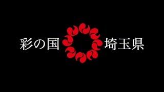 埼玉ブランド農産物PR動画