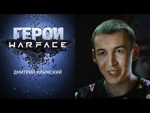 Герои Warface: Дмитрий Крымский