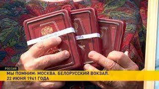 Память жертв войны почтили на Белорусском вокзале в Москве