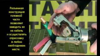 Пресс гидравлический ручной ПГ-300 SHTOK от компании VL-Electro - видео