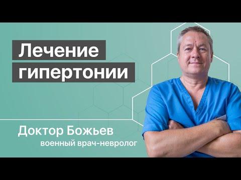 Пути избавления от болезней гипертония скачать