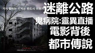 【迷離公路】ep50 鬼病院:靈異直播 電影背後 都市傳說 (廣東話)