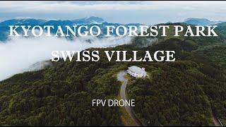 京丹後スイス村マイクロドローンツアー I FPV Micro Drone Tour of Kyotango Forest Park Swiss Village in Kyoto, Japan