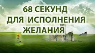 ТЕХНИКА ИСПОЛНЕНИЯ ЖЕЛАНИЙ ЗА 68 СЕКУНД!