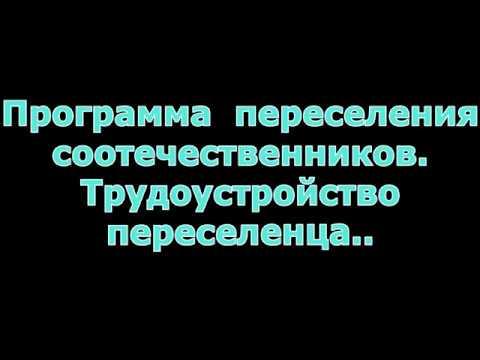 О  трудоустройстве  для  переселенцев. Государственная  Программа  Переселения Соотечественников. -3