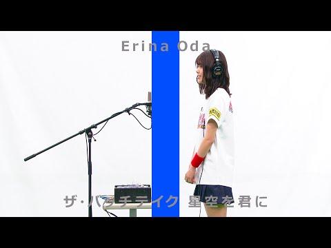 小田えりな(神奈川県代表)-星空を君に/ザ・バッチテイク