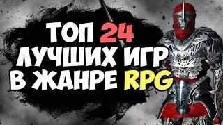 ТОП 24 ЛУЧШИХ РПГ ДЛЯ СЛАБЫХ ПК! ИГРЫ В ЖАНРЕ RPG! 2019