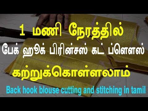 பேக் ஹூக் பிரின்சஸ் கட் ப்ளௌஸ் | back hook princess cut blouse cutting and stitching in tamil
