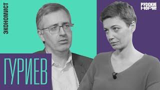 «Экономика в болоте и не упадет с обрыва»: Сергей Гуриев об инфляции, пенсиях и коррупции