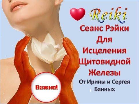 Рэйки -  Сеанс исцеления щитовидной железы с духовными  посланиями