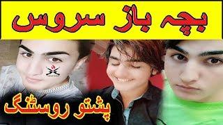 SALEEM AFRIDI  || Pashto Roasting By || Topak Maar || 2018