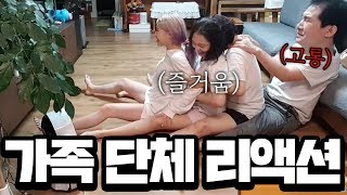 [가족시트콤] 추석맞이 양팡 가족 단체 리액션 ㅋㅋㅋㅋㅋㅋ