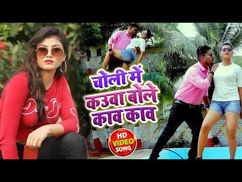 चोली में कउवा बोले काव काव - Sanjeev Rapper Yadav - Bhojpuri Songs 2020 New