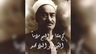 اغاني حصرية الشيخ أبو العلا محمد /كم بعثنا مع النسيم سلاماً /علي الحساني تحميل MP3