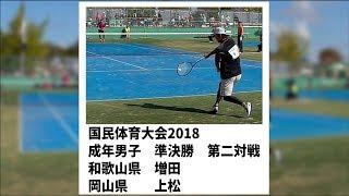 ソフトテニス国体2018成年男子準決勝和歌山県ー岡山県2増田ー上松