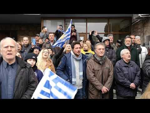 Συλλαλητήριο της Τρίτης 22/01/2019 για τη Μακεδονία στη Βέροια