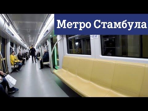 Метро Стамбула