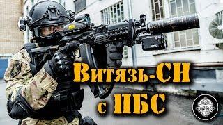 Пистолет-пулемет Витязь-СН - стрельба с новым ПБС