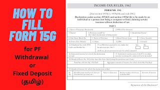 Form 15G | How to fill form 15G | Form 15G for PF withdrawal | Fixed Deposit | Tamil form 15G