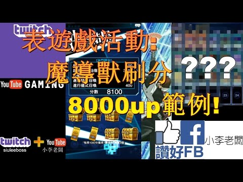 [遊戲王 duel links]表遊戲活動:LV40表遊戲魔導獸刷分8000up範例!(魔導獸不適用刷LV30表遊戲)