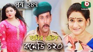 দম ফাটানো হাসির নাটক - Comedy 420 | EP - 247 | Mir Sabbir, Ahona, Siddik, Chitrolekha Guho, Alvi