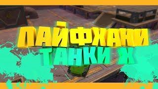 5 Лайфхаков для Танков X